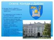 Освіта. Коледж у Дубліні. 2. Коледж Трініті у Дубліні – інтернат з не менш су...