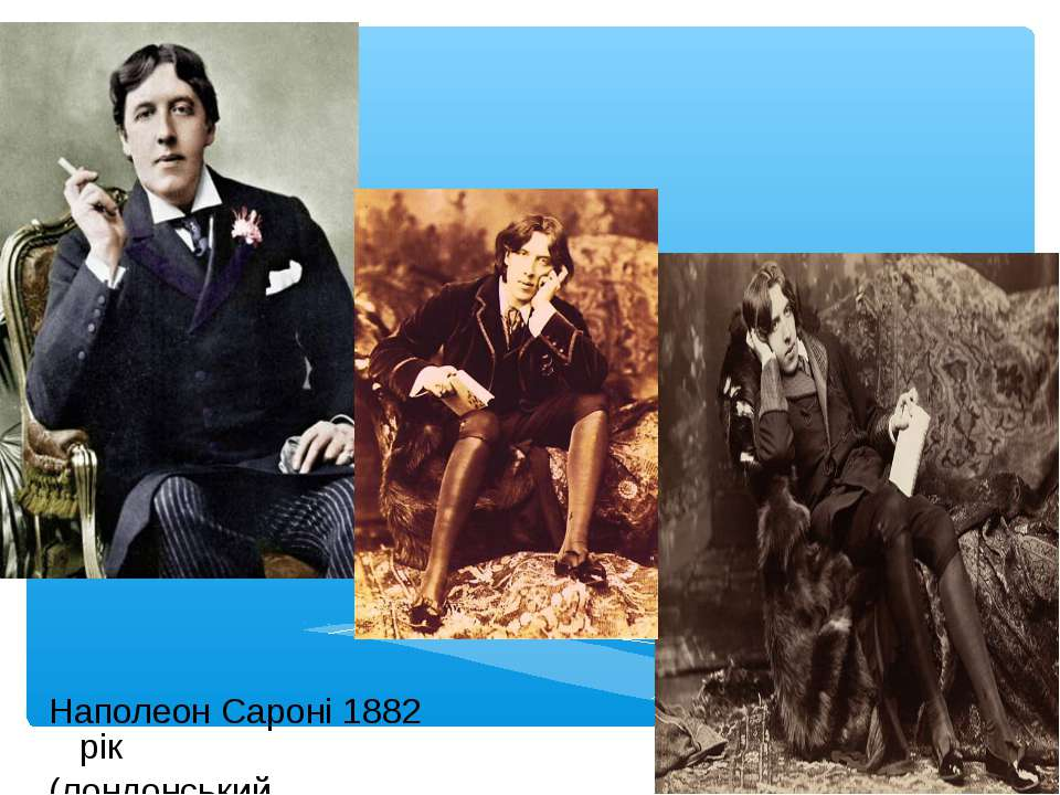 Наполеон Сароні 1882 рік (лондонський фотограф)