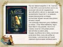 Під час тяжкої хвороби Л. М. Толстого в січні 1903, коли життя його висіло на...