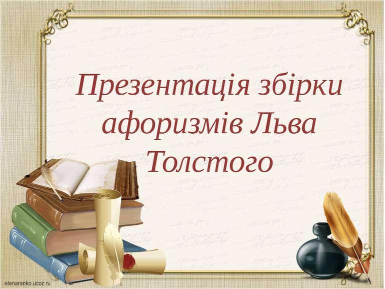 Презентація збірки афоризмів Льва Толстого