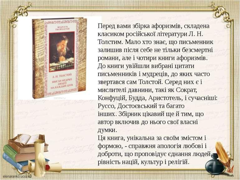 Перед вами збірка афоризмів, складена класиком російської літератури Л. Н. То...