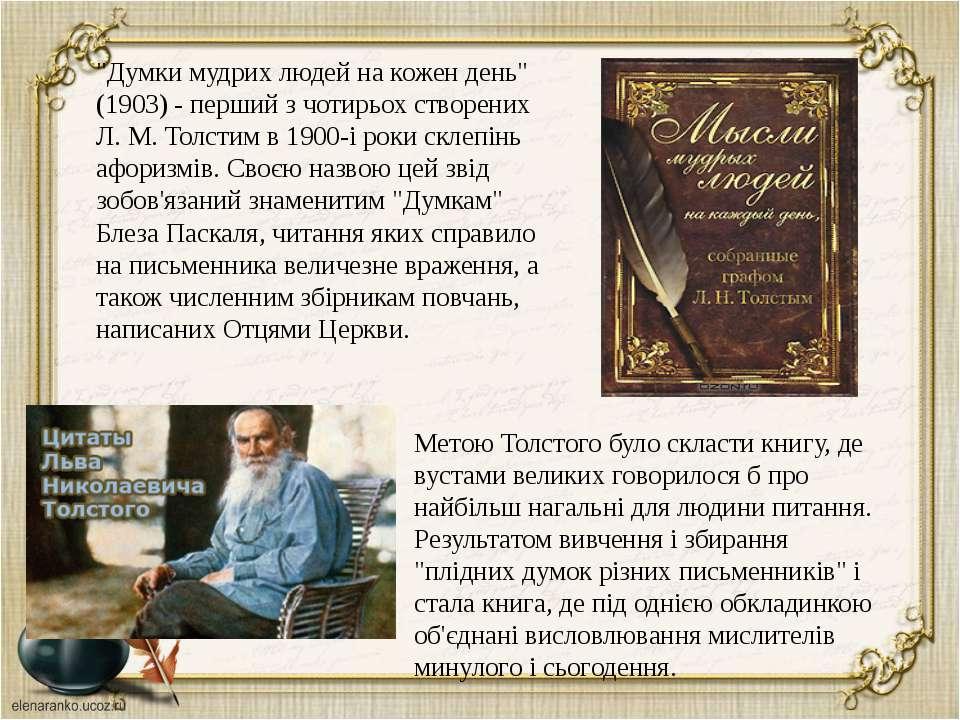 """""""Думки мудрих людей на кожен день"""" (1903) - перший з чотирьох створених Л. М...."""