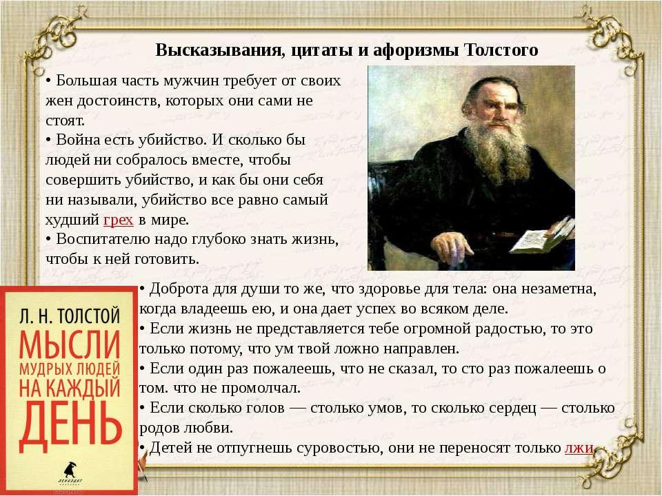 Высказывания, цитаты и афоризмы Толстого • Большая часть мужчин требует от св...
