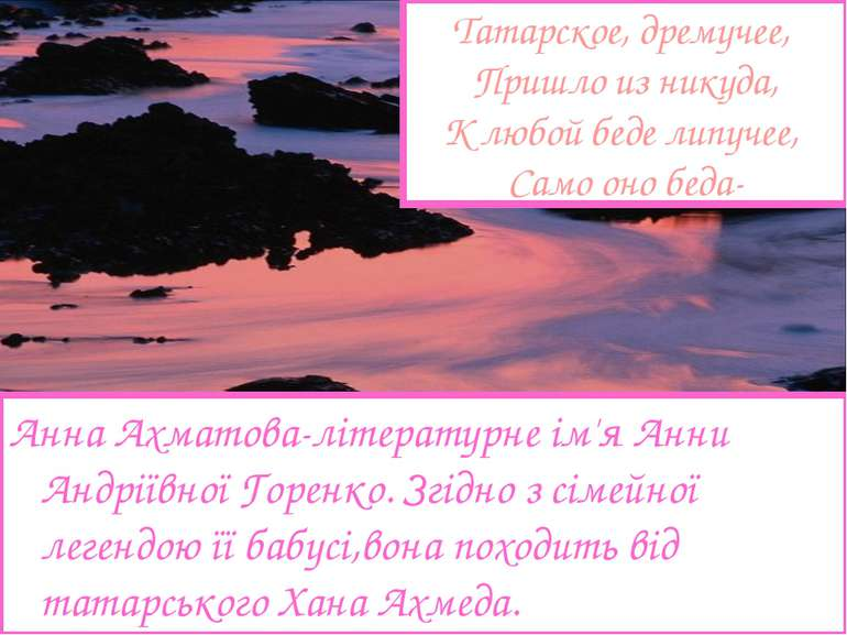 Татарское, дремучее, Пришло из никуда, К любой беде липучее, Само оно беда- А...