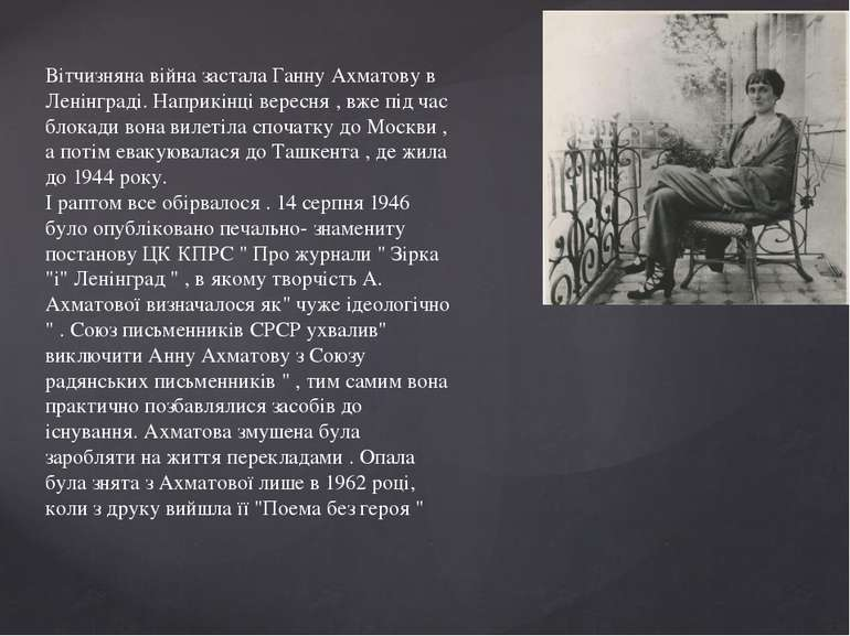 Вітчизняна війна застала Ганну Ахматову в Ленінграді. Наприкінці вересня , вж...