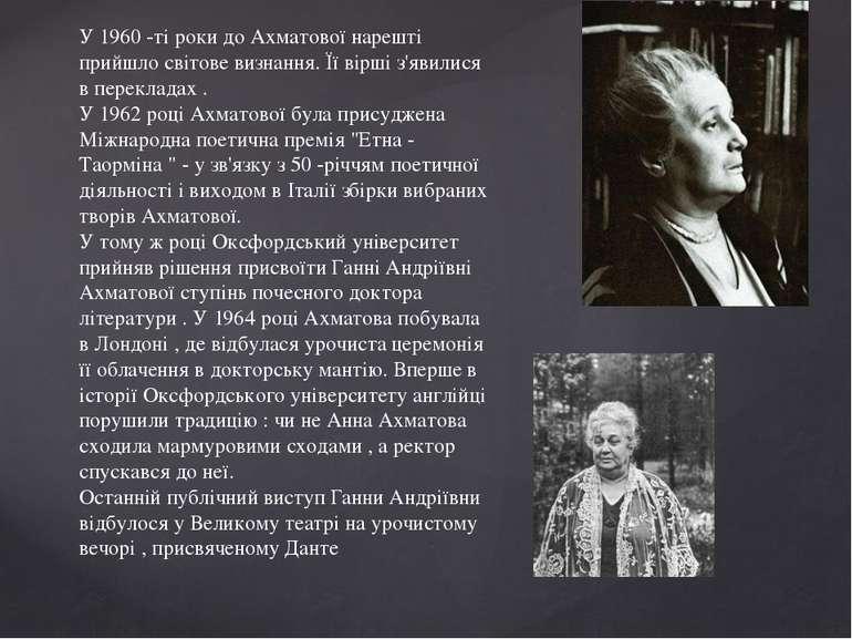 У 1960 -ті роки до Ахматової нарешті прийшло світове визнання. Її вірші з'яви...