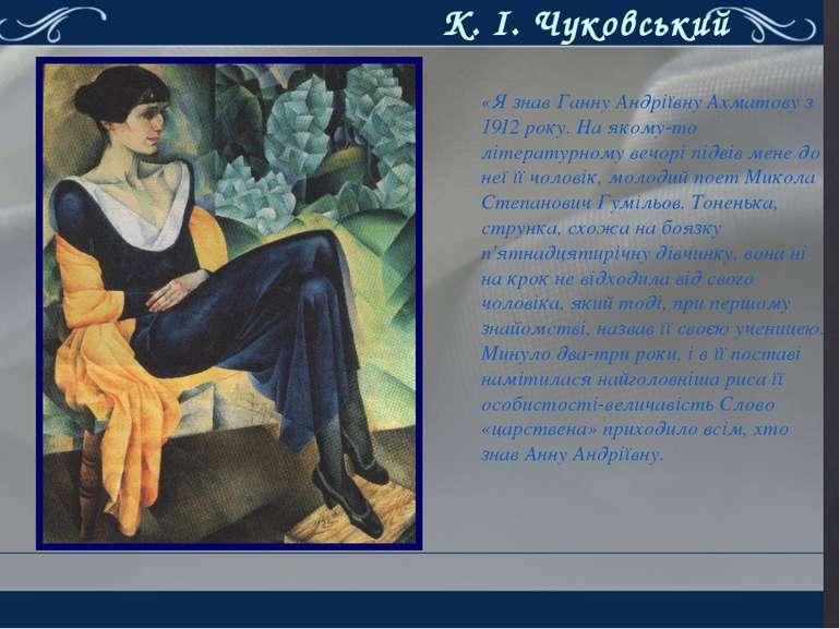 К. І. Чуковський «Я знав Ганну Андріївну Ахматову з 1912 року. На якому-то лі...
