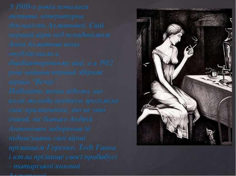 З 1910-х років почалася активна літературна діяльність Ахматової. Свій перший...
