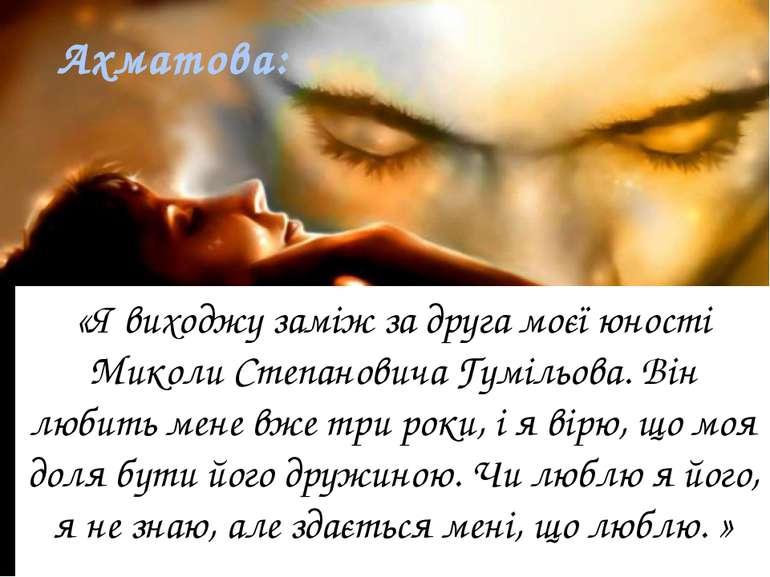 Ахматова: «Я виходжу заміж за друга моєї юності Миколи Степановича Гумільова....