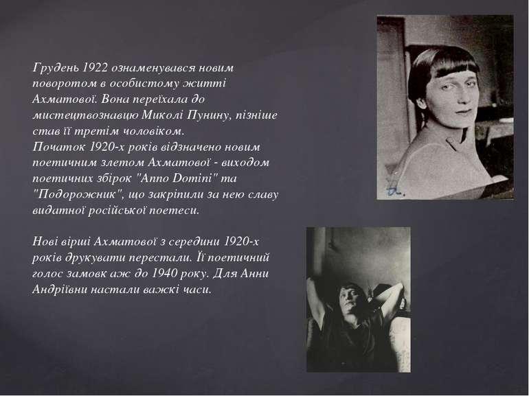 Грудень 1922 ознаменувався новим поворотом в особистому житті Ахматової. Вона...