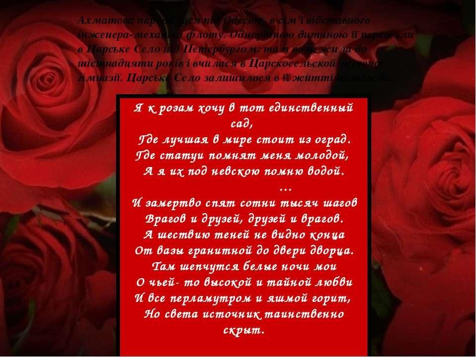 Я к розам хочу в тот единственный сад, Где лучшая в мире стоит из оград. Где ...