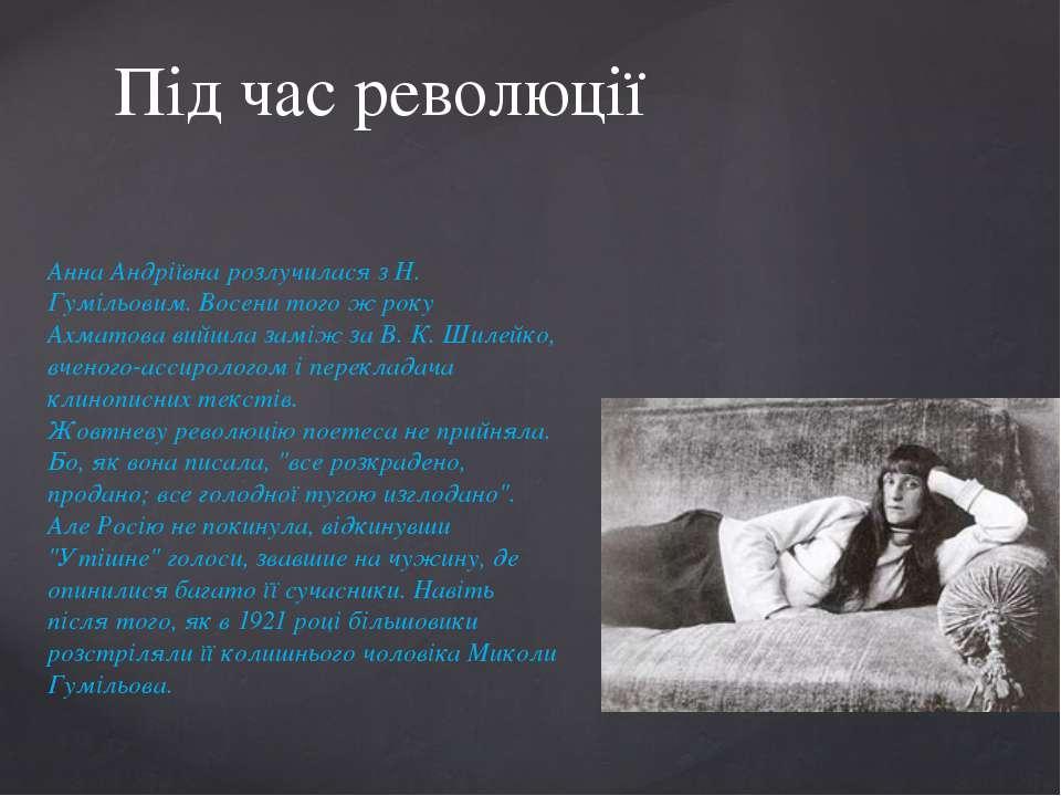 Анна Андріївна розлучилася з Н. Гумільовим. Восени того ж року Ахматова вийшл...