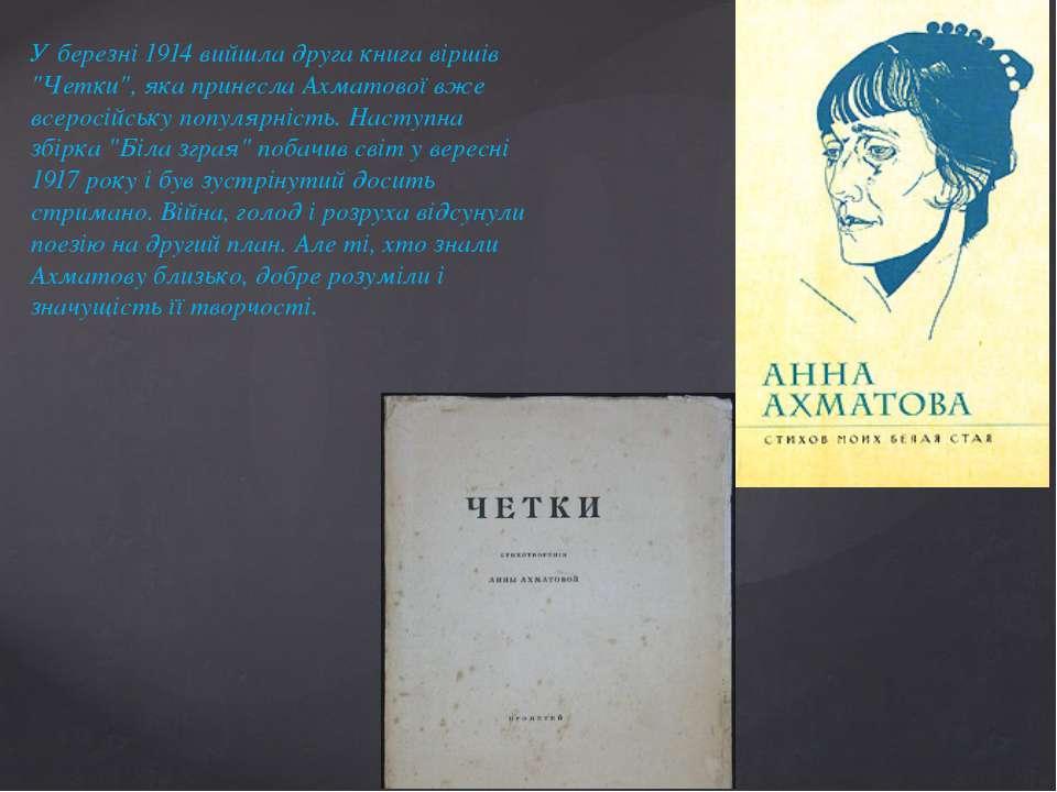"""У березні 1914 вийшла друга книга віршів """"Четки"""", яка принесла Ахматової вже ..."""