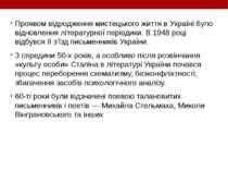 Проявом відродження мистецького життя в Україні було відновлення літературної...