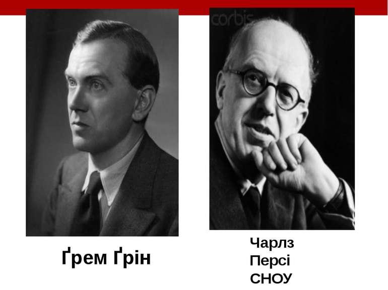 Чарлз Персі СНОУ Ґрем Ґрін