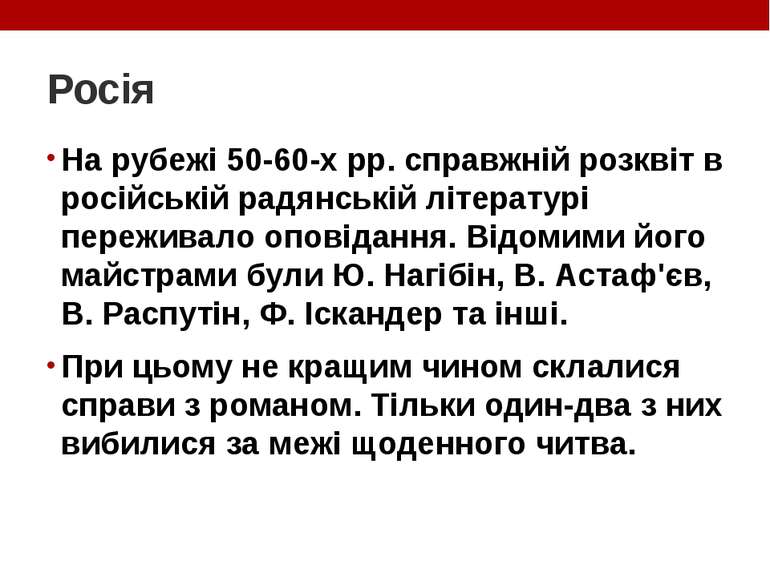 Росія На рубежі 50-60-х pp. справжній розквіт в російській радянській літерат...