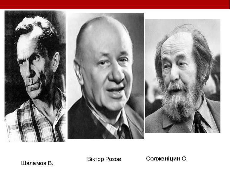 Шаламов В. Віктор Розов СолженіцинО.