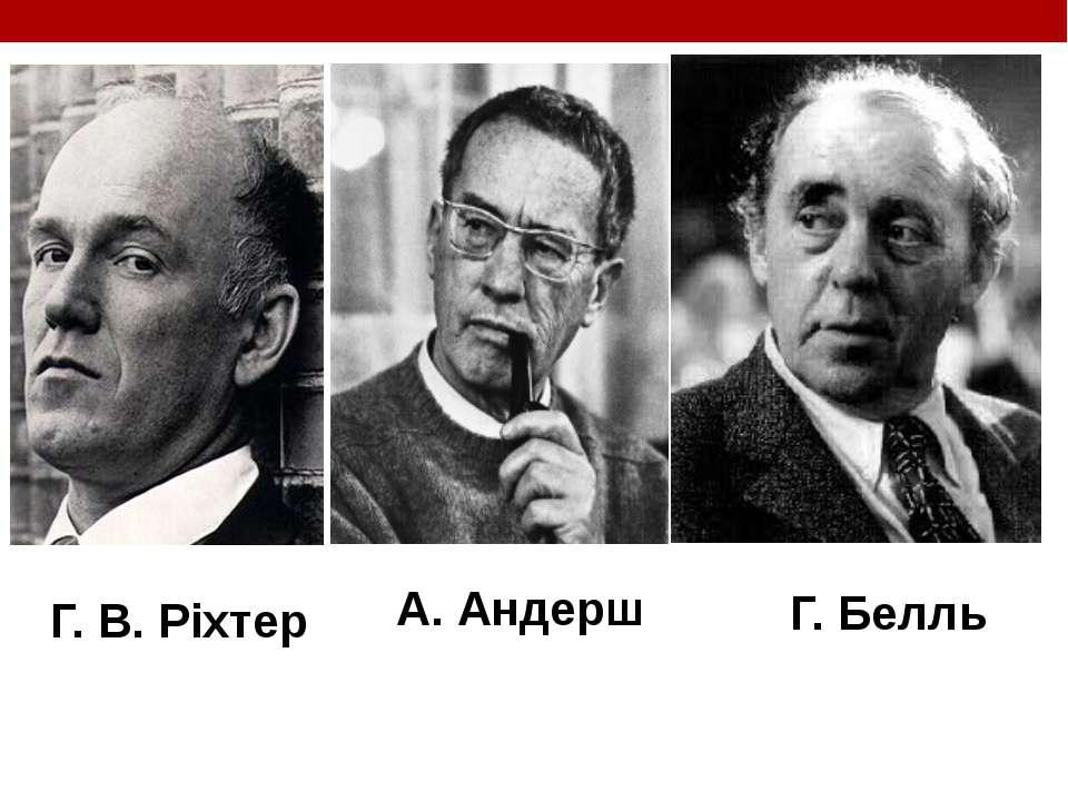 Г. В. Ріхтер А. Андерш Г.Белль