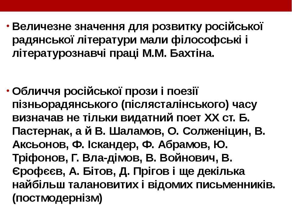 Величезне значення для розвитку російської радянської літератури мали філософ...