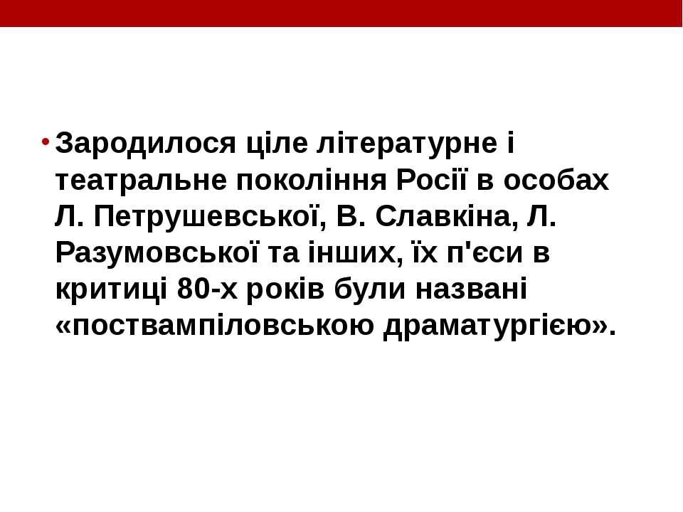 Зародилося ціле літературне і театральне покоління Росії в особах Л. Петрушев...