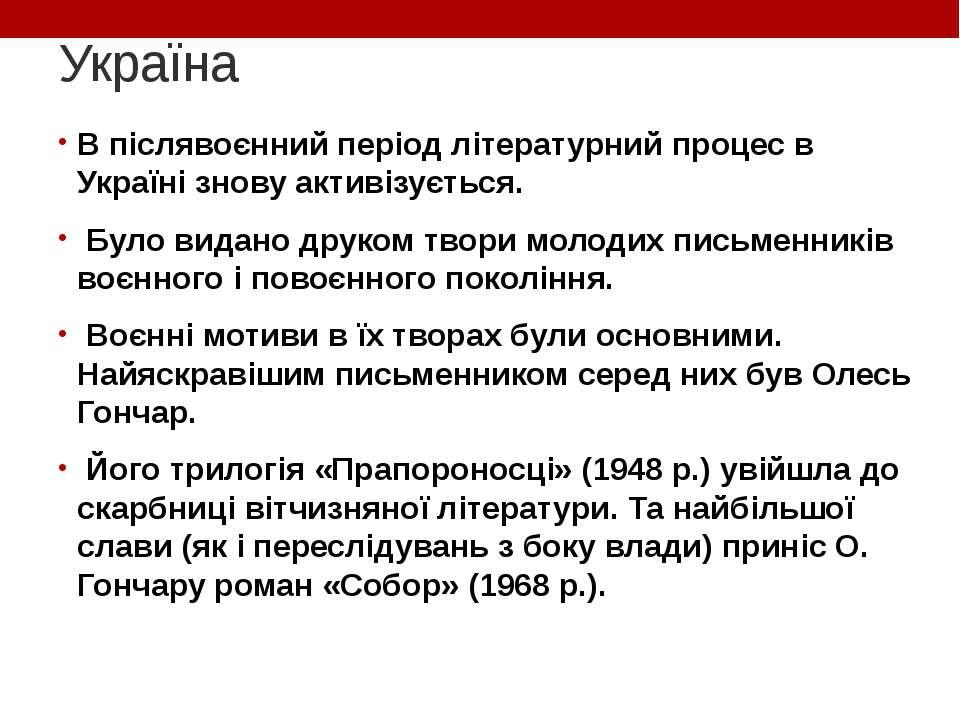 Україна В післявоєнний період літературний процес в Україні знову активізуєть...