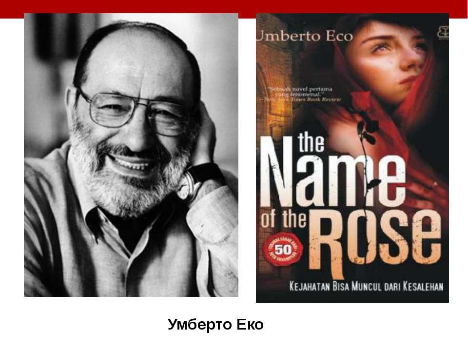 Умберто Еко
