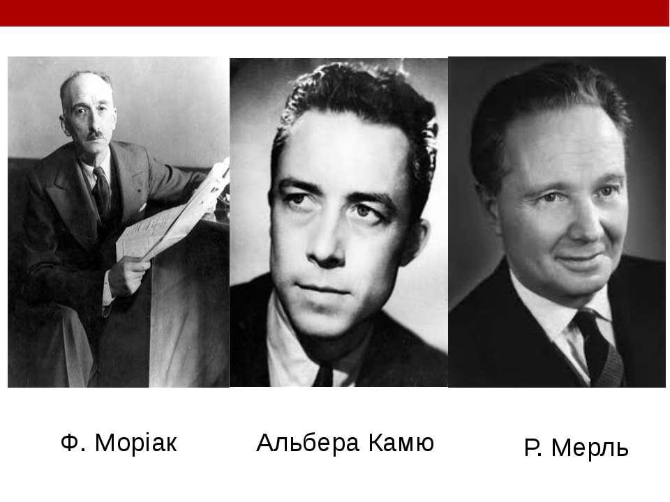 Ф. Моріак Альбера Камю Р. Мерль