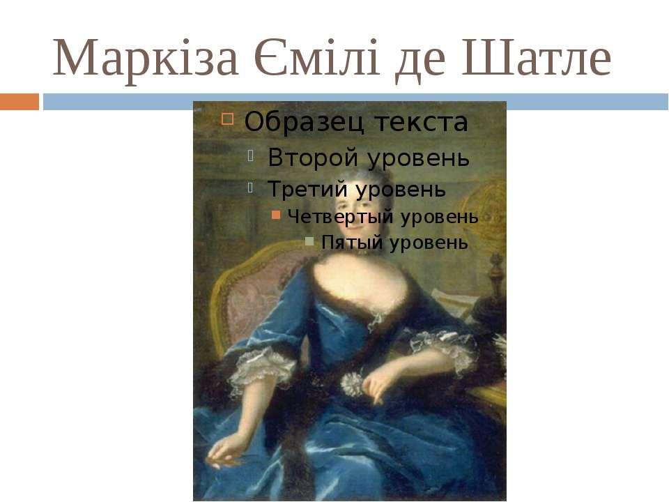 Маркіза Ємілі де Шатле