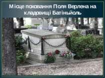 Місце поховання Поля Верлена на кладовищі Батіньйоль