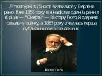 Літературні здібності виявилися у Верлена рано. Вже 1858 року він надіслав од...