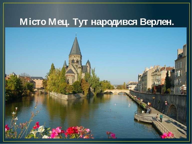 Місто Мец. Тут народився Верлен.