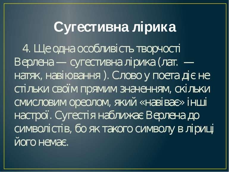 Сугестивна лірика 4. Ще одна особливість творчості Верлена — сугестивна лірик...