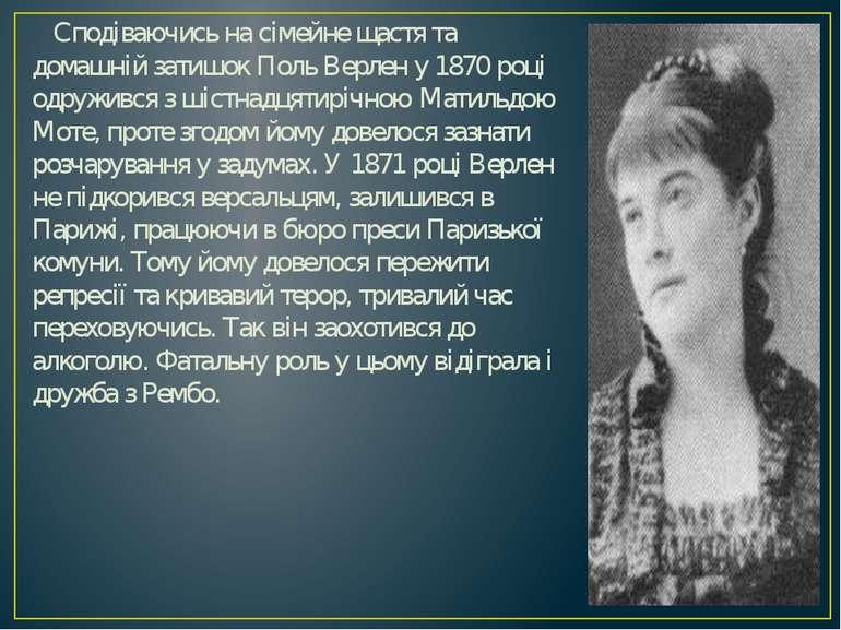 Сподіваючись на сімейне щастя та домашній затишок Поль Верлен у 1870 році одр...