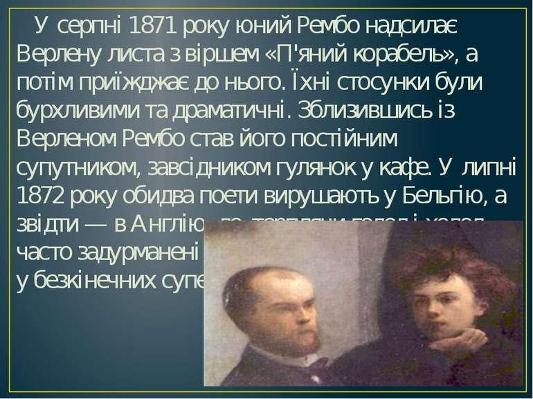 У серпні 1871 року юний Рембо надсилає Верлену листа з віршем «П'яний корабел...