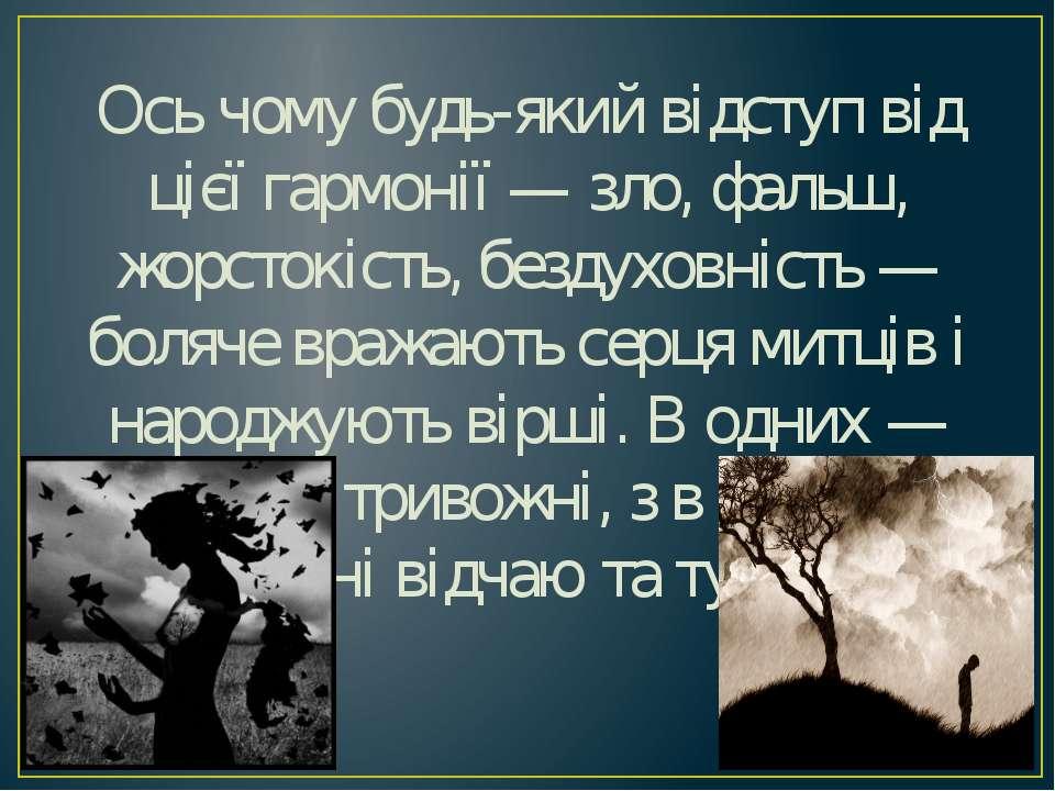 Ось чому будь-який відступ від цієї гармонії — зло, фальш, жорстокість, безду...