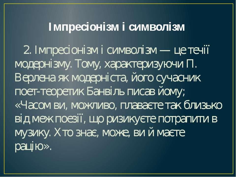 Імпресіонізм і символізм 2. Імпресіонізм і символізм — це течії модернізму. Т...