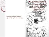 Титульна сторінка першого видання із надписами автора