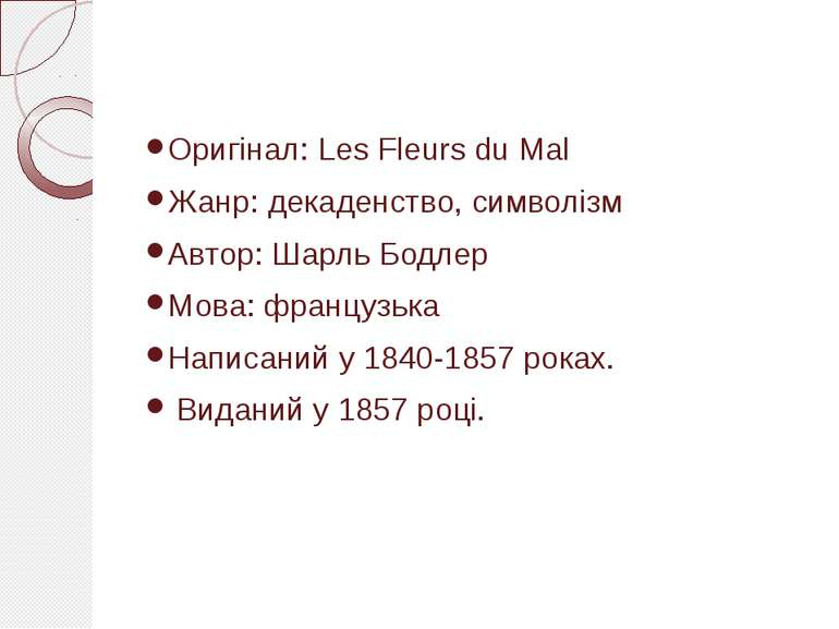 Оригінал: Les Fleurs du Mal Жанр: декаденство, символізм Автор: Шарль Бодлер ...