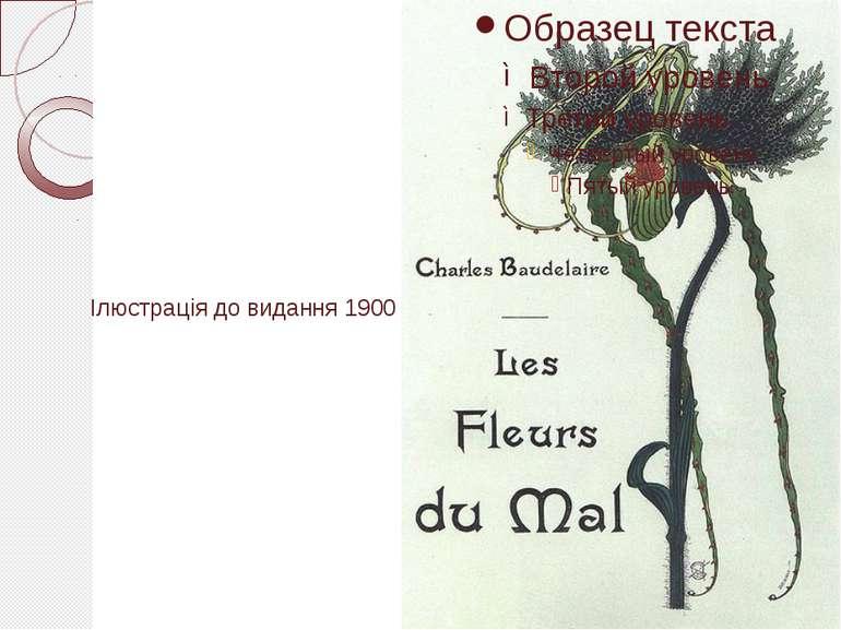 Ілюстрація до видання 1900