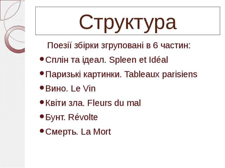 Структура Поезії збірки згруповані в 6 частин: Сплін та ідеал. Spleen et Idéa...