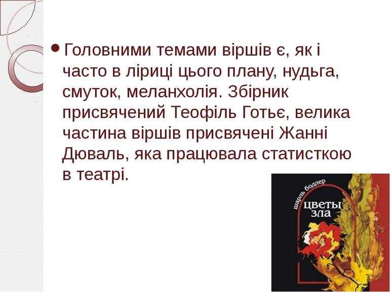 Головними темами віршів є, як і часто в ліриці цього плану, нудьга, смуток, м...