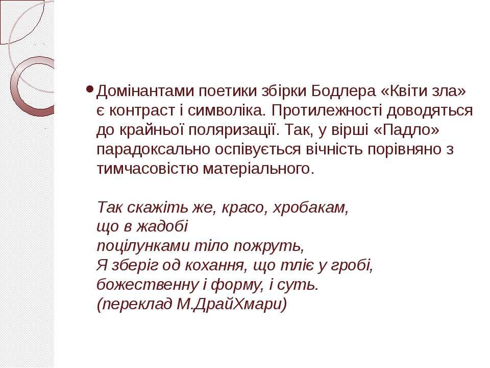 Домінантами поетики збірки Бодлера «Квіти зла» є контраст і символіка. Протил...