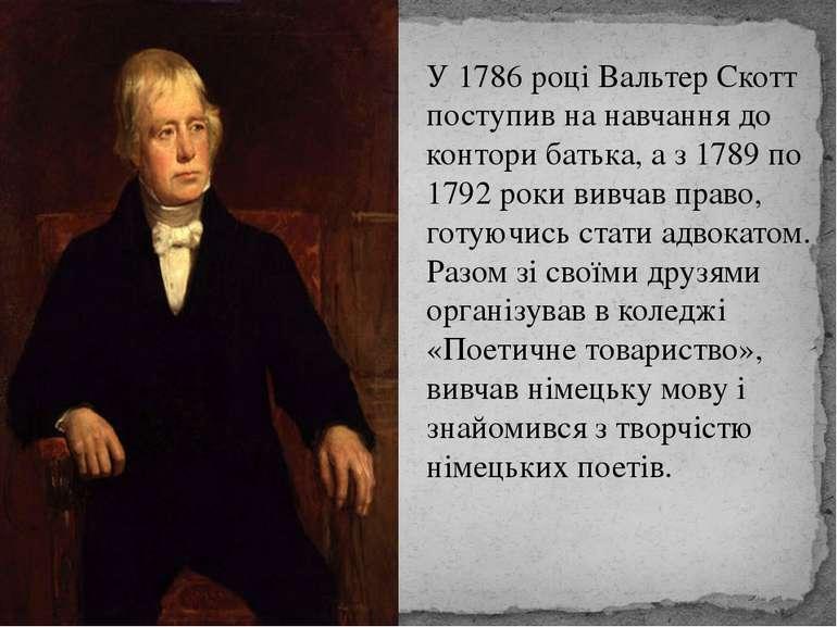 У 1786 році Вальтер Скотт поступив на навчання до контори батька, а з 1789 по...