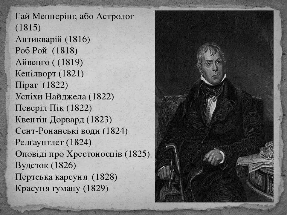 Гай Меннерінг, або Астролог (1815) Антикварій (1816) Роб Рой (1818) Айвенго (...