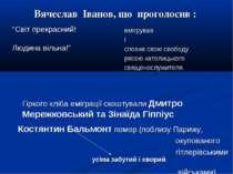 Вячеслав Іванов, що проголосив: емігрував і сповив свою свободу рясою като...
