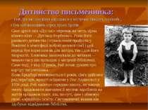 Дитинство письменника: Рей Дуглас Бредбері народився у містечку Вокіґен, Іллі...