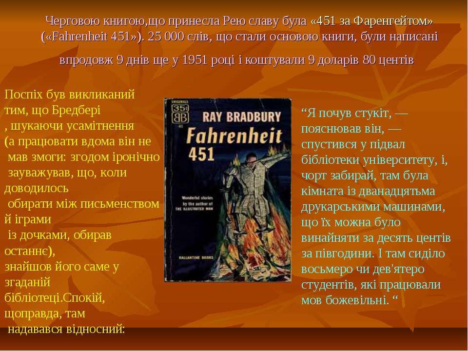 Черговою книгою,що принесла Рею славу була «451 за Фаренгейтом» («Fahrenheit ...