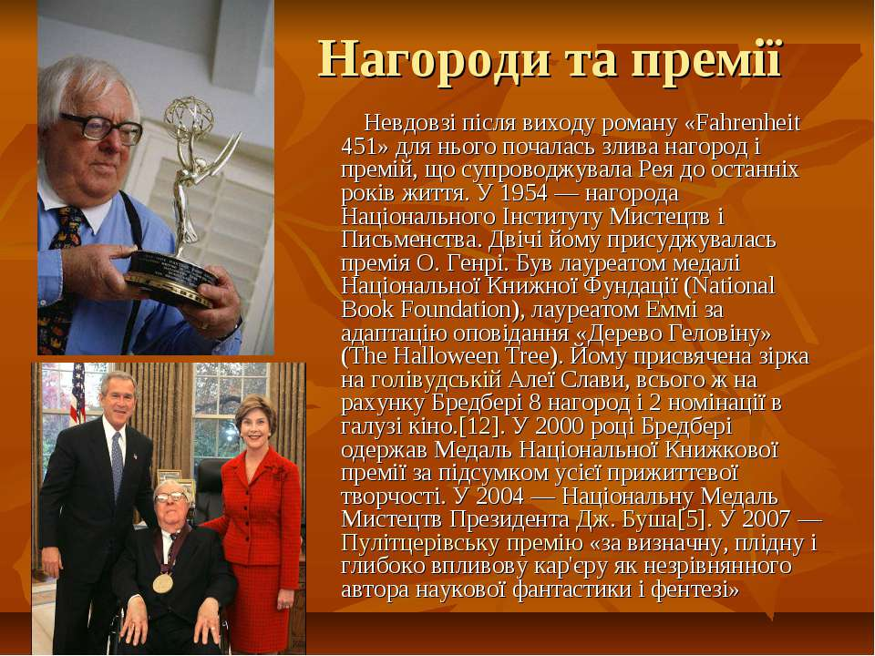 Нагороди та премії Невдовзі після виходу роману «Fahrenheit 451» для нього по...