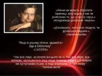 «Жінки не можуть зберігати таємниці, але жодна з них не розбовкає те, що у не...