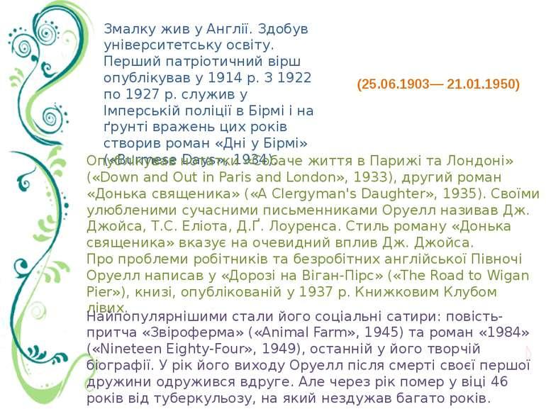 (25.06.1903— 21.01.1950) Джордж Орвелл Змалку жив у Англії. Здобув університе...